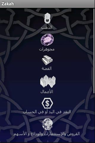 حاسبة الزكاة Screenshot