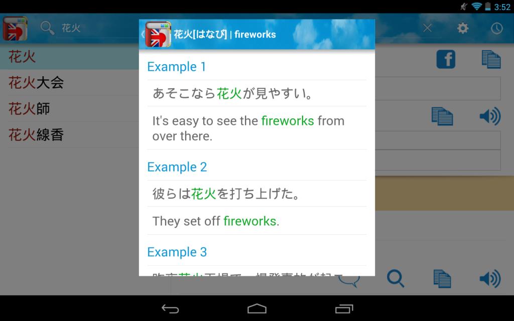 translate pdf japanese to english free