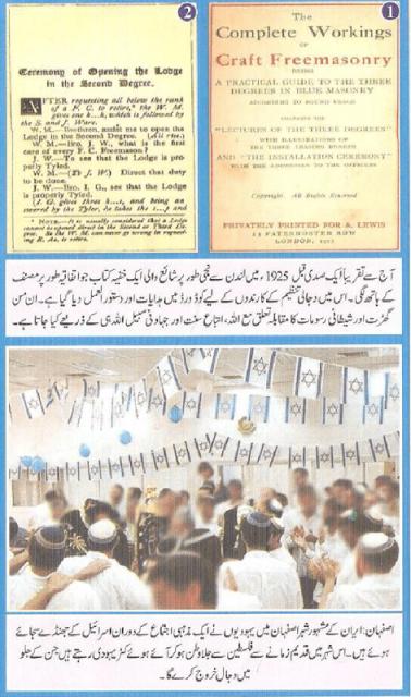 Dajjal 2 by Mufti Shah Mansoor Abu lubaba Urdu Novel pdf Shaheen eBooks