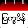 Myanmar Calendar 2012 Icon