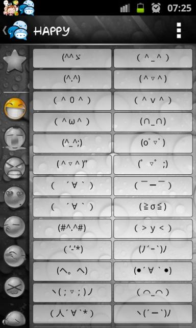可爱表情符号屏幕截图