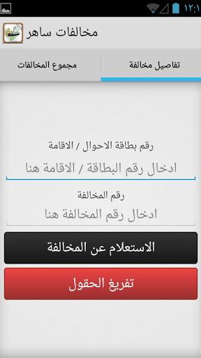 مخالفات ساهر Screenshot