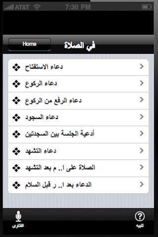 دليل و أذكار الصلاة Screenshot