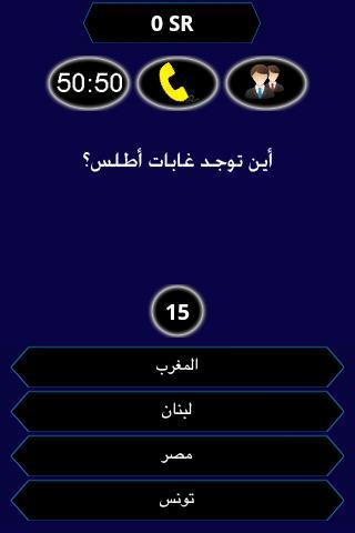 لعبة من سيربح المليون Screenshot