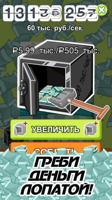 бабломет деньги к деньгам на андроид