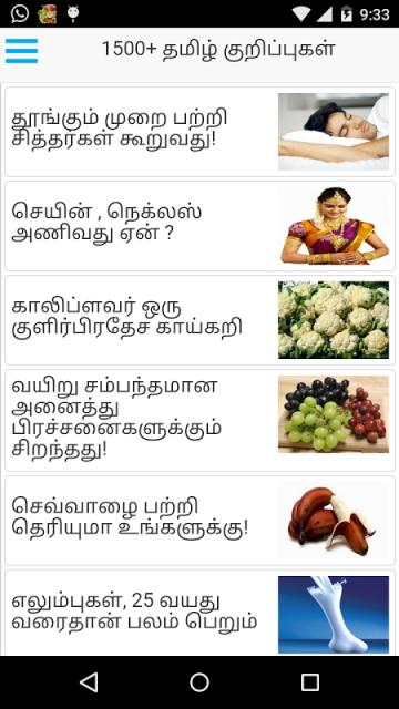 5000 tamil kuripugal download apk for android   aptoide