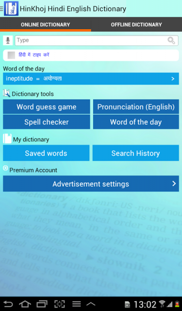 HinKhoj Dictionary | Download APK for Android - Aptoide