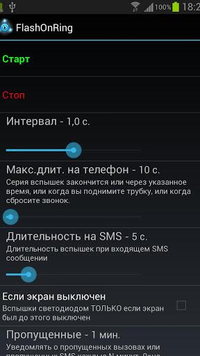 Как сделать чтобы вспышка мигала при звонке на андроиде
