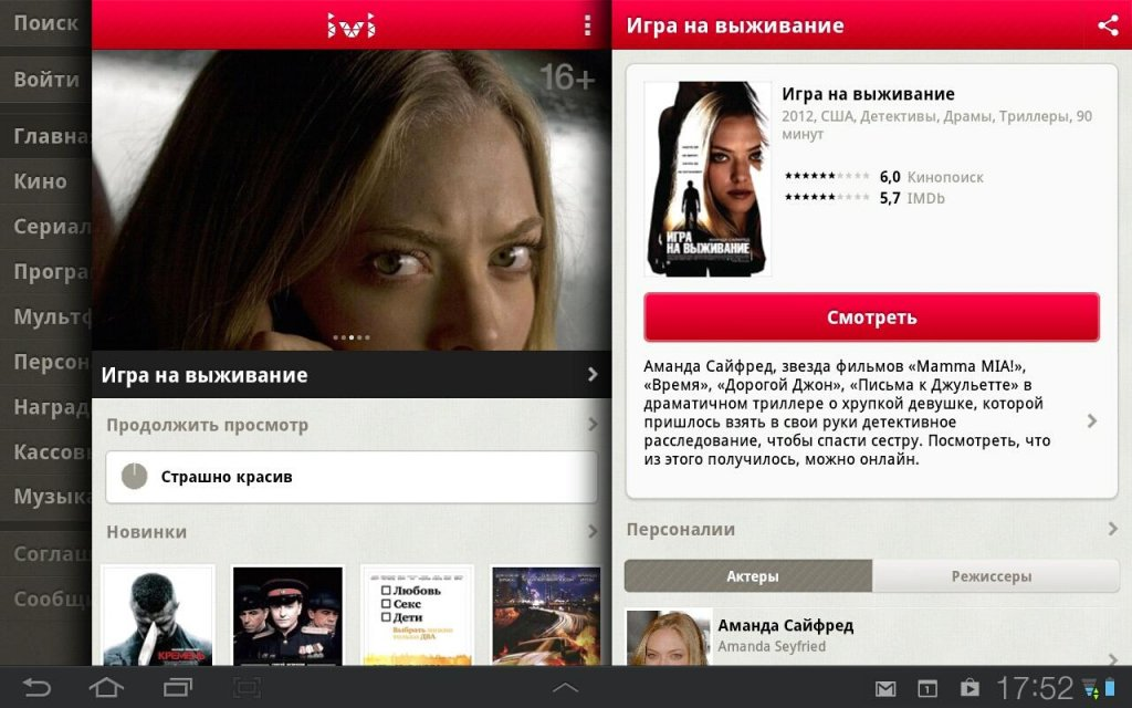 Смотреть фильмы онлайн   iviru