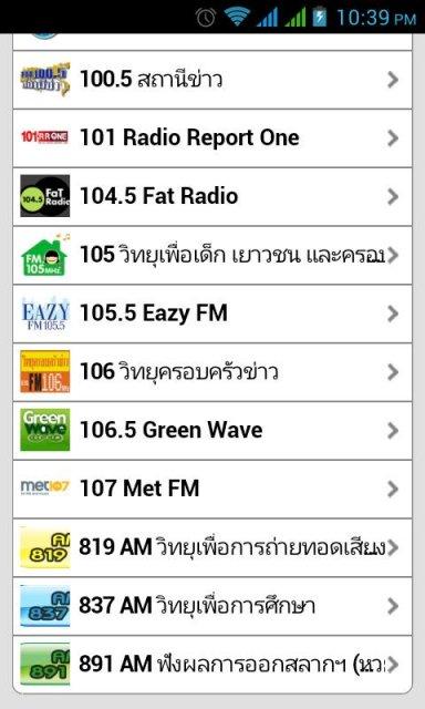 ฟังวิทยุออนไลน์ 107