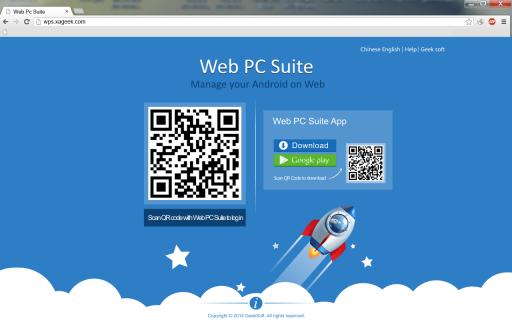 Web pc suite - фото 3