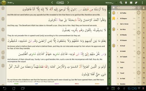 iQuran screenshot 1